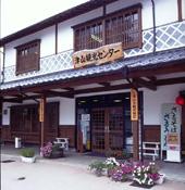 津山市観光センター