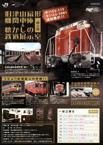 スローライフ列車